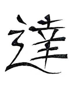 Татуировки-иероглифы